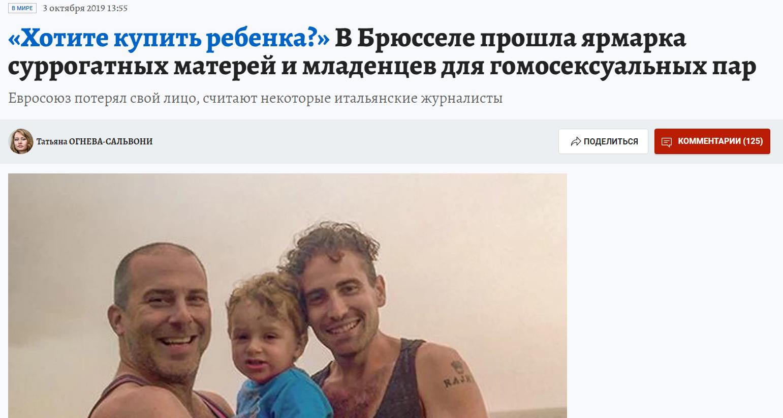 """""""Komsomolskaja Prawda"""": """"'Chcesz kupić dziecko?' W Brukseli odbył się jarmark matek zastępczych i dzieci dla par homoseksualnych"""""""