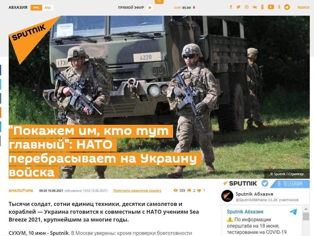 Sputnik Abchazja napisał, że pod przykrywką manewrów wojskowych NATO planuje dostarczyć Ukrainie nowoczesnej broni i amunicji