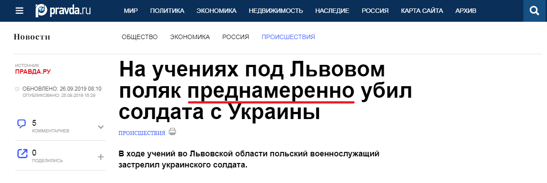 """""""Na ćwiczeniach pod Lwowem Polak celowo zabił żołnierza z Ukrainy"""" (podkreślenie autora tekstu)"""